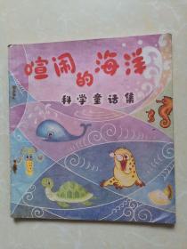 喧闹的海洋 科学童话集