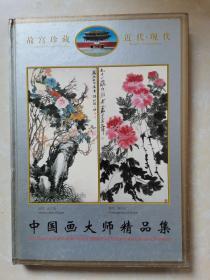 中国画大师精品集