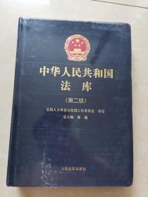 中华人民共和国法库(第二版)11