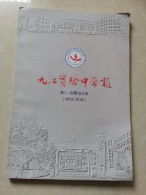 九江实验中学报 第1-35期合订本(2012-2018)含创刊号