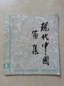 现代中国画集【第1辑】
