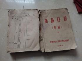 商品目录(草稿)上下册 1960年