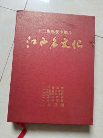 十二集电视专题片《江西名文化》