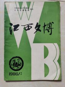 《江西文博》1986年第2期