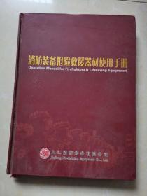 消防装备抢险救援器材使用手册