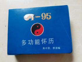 1995多功能台历