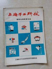 海手工科技--国外家用电器专辑