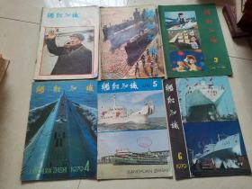 船舰知识1979年1-6(含创刊号)