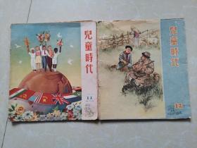 儿童时代1956年11.12期两本合售