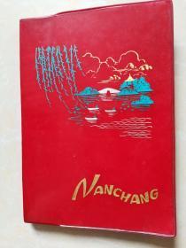 九江地区1974年度交通安全先进代表会议纪念册