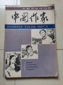 中国作家-1987年第3期(总16)