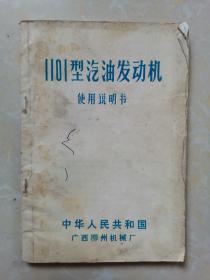 1101型汽油发动机使用说明书