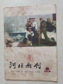 河北画刊1978年第8期