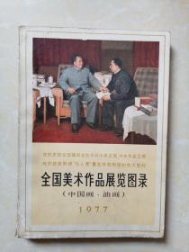 全国美术作品展览图录(中国画、油画)