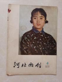 河北画刊1979年第4期