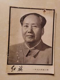 红旗1976年第十期