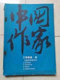 中国作家1988年第5期
