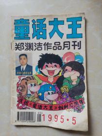 童话大王1995年第5期