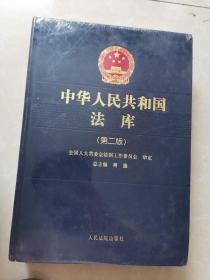 中华人民共和国法库(第二版)19