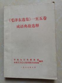 《毛泽东选集》一至五卷成语典故选译