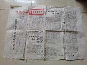 情况反映1973年4月30日第一期创刊号