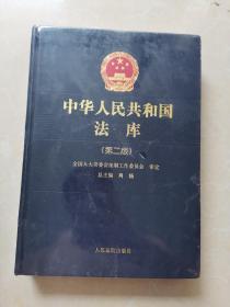 中华人民共和国法库(第二版)17