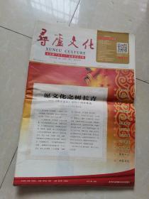 浔庐文化2015年第一期 春节特刊
