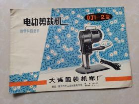 电动剪裁机说明书