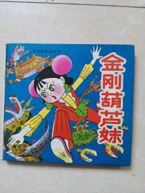 金刚葫芦妹 (全集)
