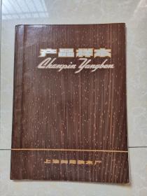 上海向阳胶木厂产品样本