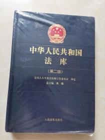 中华人民共和国法库(第二版)13