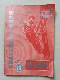 1952年第10期电信建设(庆祝中华人民共和国成立三周年)