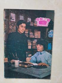 电影之窗1981年第9期