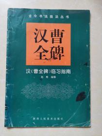 汉《曹全碑》临习指南