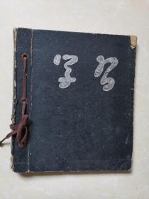 50年代学习手册
