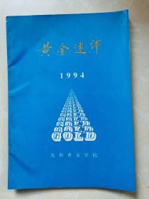 黄金述评1994