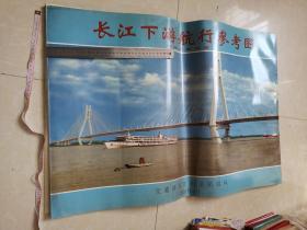 长江下游航行参考图(吴淞口至武汉)