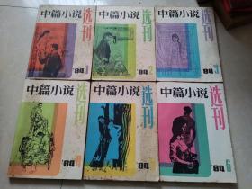中篇小说选刊1984年(全1-6)