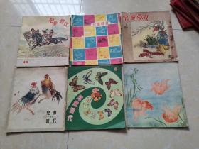 儿童时代1957年6本合售
