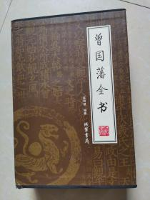 曾国藩全书(全四卷)线装书局