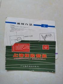 上海牌收音机说明书(带语录)