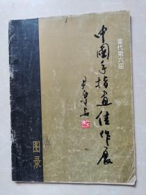 当代第六届中国手指画佳作展图录