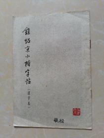 钟绍京小楷字帖