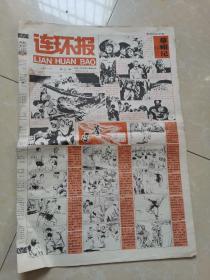 连环报1983年第三期(少见画报)