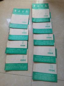 中医杂志1984年1.3.5.6.7.8.9.11.12期