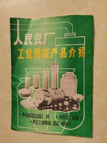 人民瓷厂工业用瓷产品介绍
