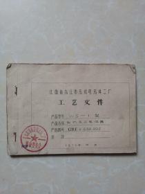 江西省九江市无线电元件二厂工艺文件