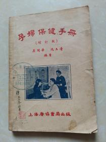 孕妇保健手册(增订版)