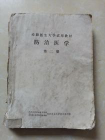 赤脚医生大学试用教材防治医学第二册