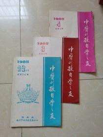 中医刊授自学之友1985年1-4期
